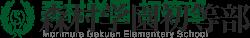 森村学園 初等部 公式ホームページ